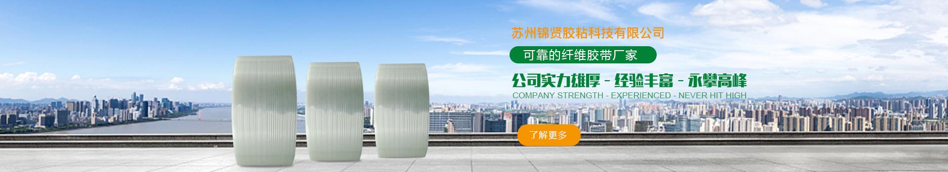 苏州锦贤胶粘科技有限公司